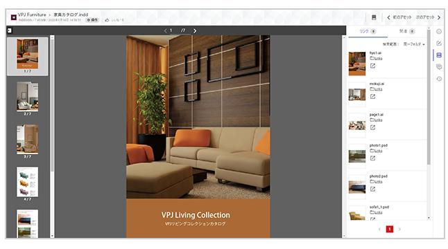 デジタルアセット管理(DAM)システム「CIERTO」:InDesign/Illustratorリンクファイル表示
