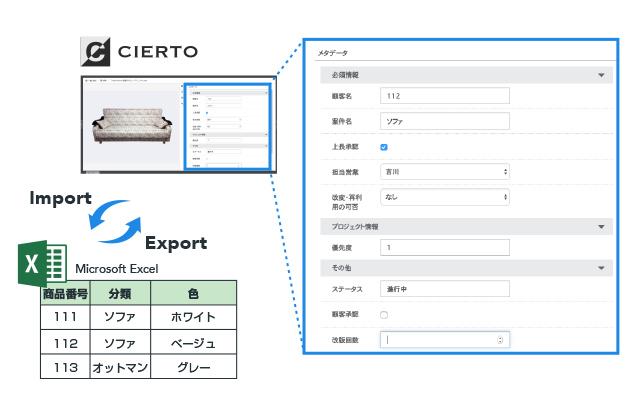 デジタルアセット管理(DAM)システム「CIERTO」:属性一括登録・書き出し
