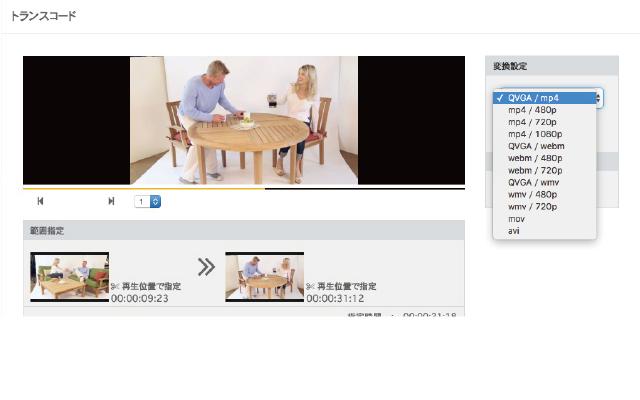 デジタルアセット管理(DAM)システム「CIERTO」:動画変換/切り出し