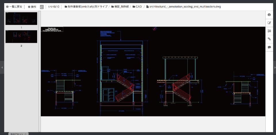 デジタルアセット管理(DAM)システム「CIERTO」:CADファイルプレビュー