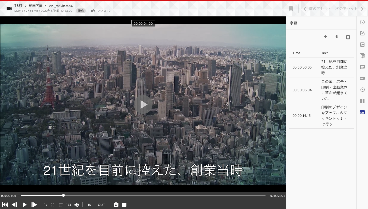 デジタルアセット管理(DAM)システム「CIERTO」:動画管理