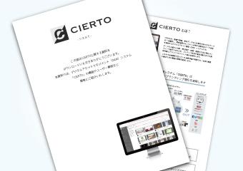 CIERTOの基本機能紹介