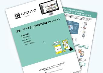 販促/マーケティング部門向けソリューション