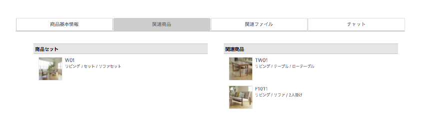 関連商品管理画像